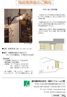完成見学会_20170805